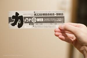 朝霧会チケット